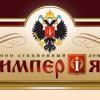 Февральский аукцион «Империи»